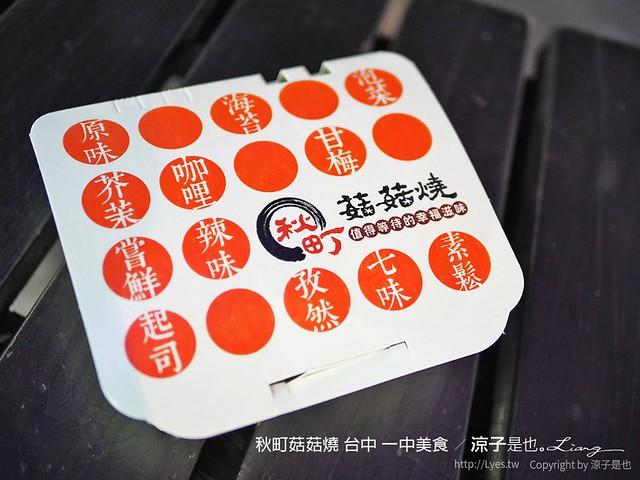 秋町菇菇燒 台中 一中美食 23