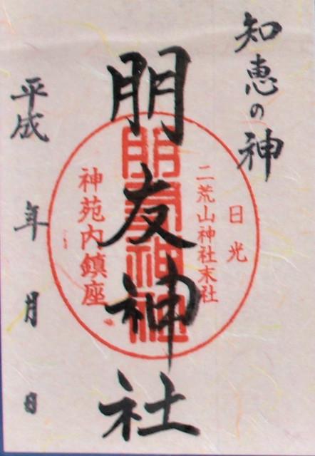futarasan-gosyuin006