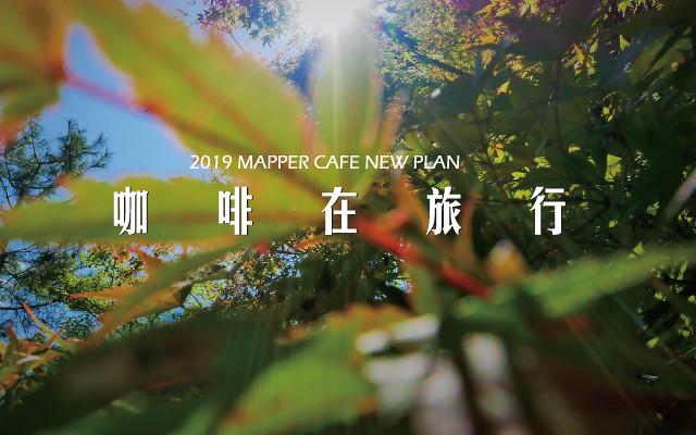 咖啡在旅行計畫