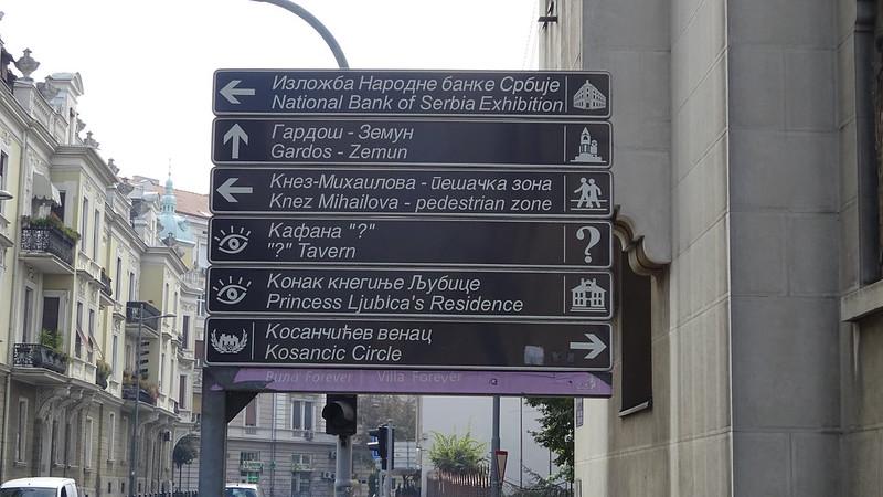 """Izveštaj sa izleta u Beogradu """"Putem prosvetitelja"""""""