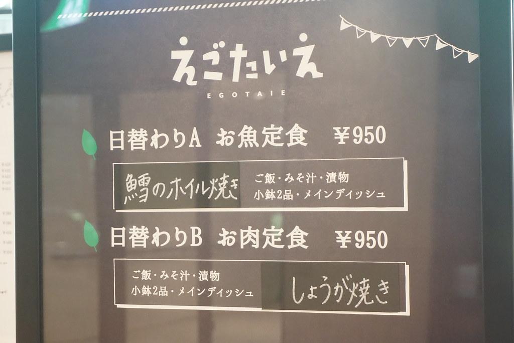 えごたいえ(新江古田)