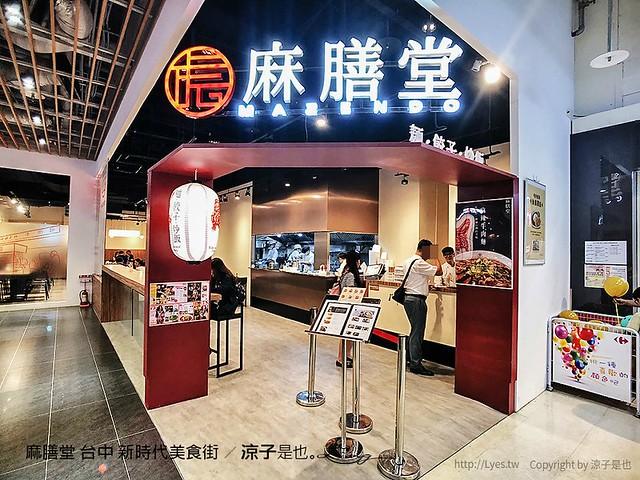 麻膳堂 台中 新時代美食街 4