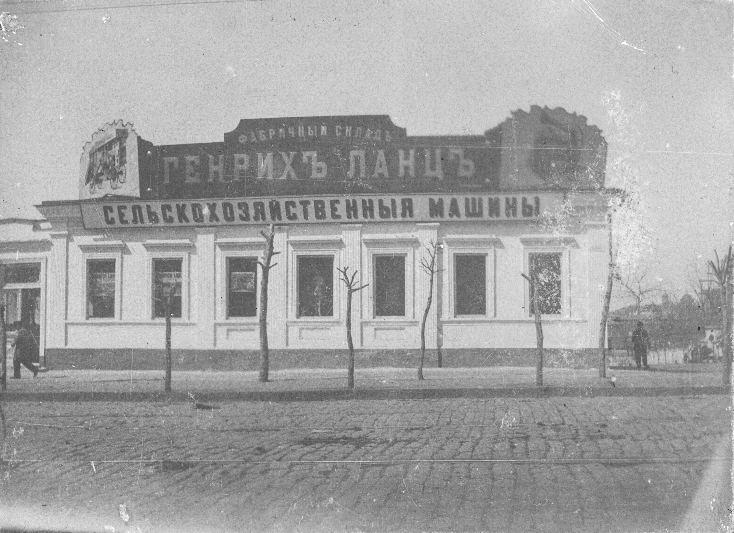 Фабричный склад фирмы «Генрих Ланц»