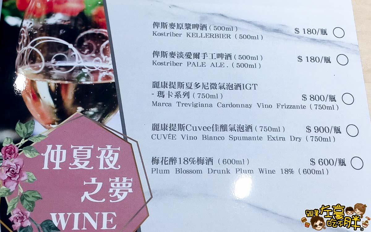 琴之森菜單-11