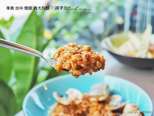 準食 台中 燉飯 義大利麵 25