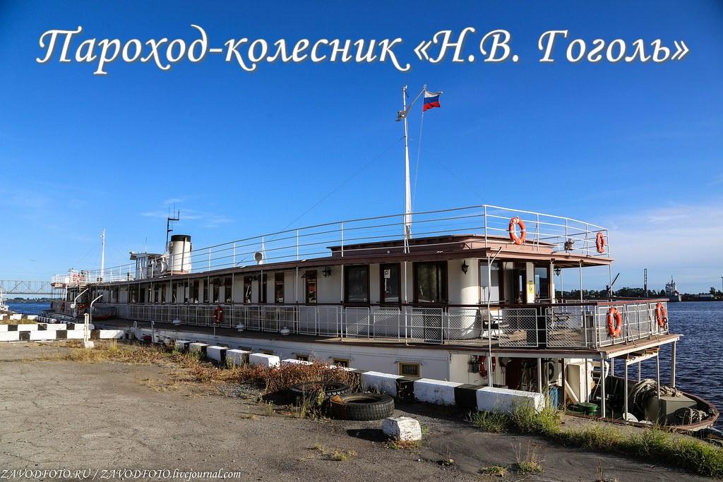 Пароход-колесник «Н.В. Гоголь»