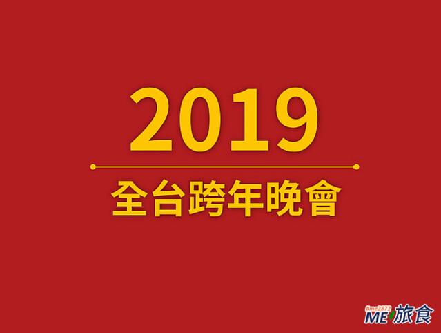 2019 跨年晚會