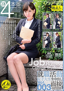 SABA-462 Job Hunting Women's College Student Cumshot Interview Vol.003