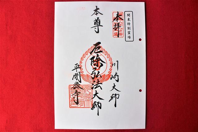 川崎大師平間寺 関東八十八ヵ所(特別霊場)の御朱印