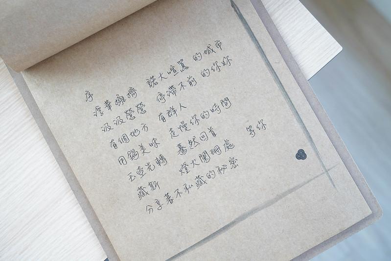 藏斯不藏私 (17)