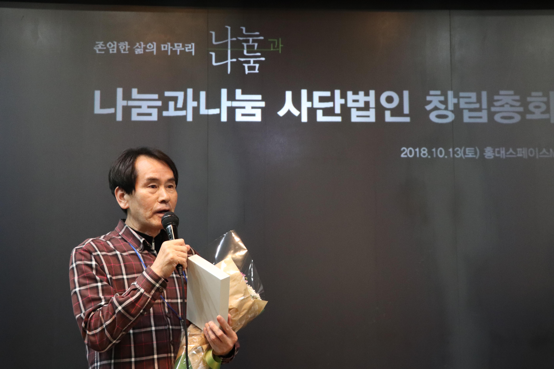 20181013_사단법인창립총회 (157)