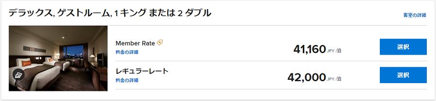 ザ・プリンスさくらタワー東京 オートグラフコレクションの宿泊料金