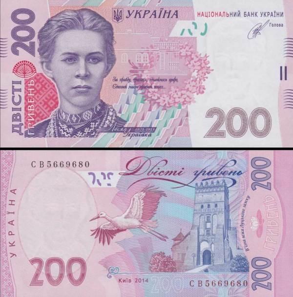 200 hriven Ukrajina 2014, P123e