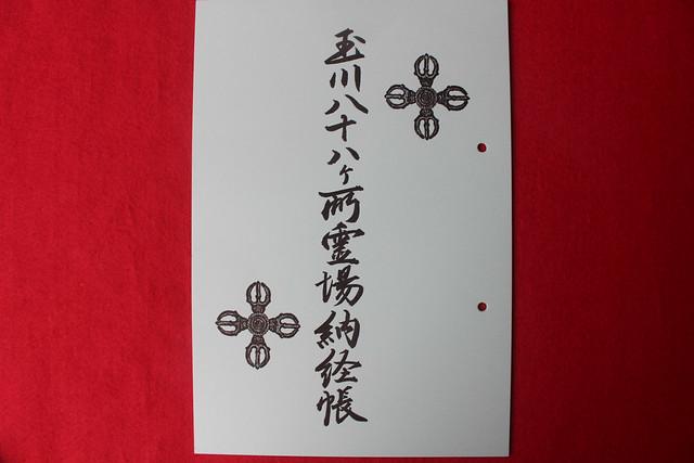 玉川八十八ヵ所の専用納経帳