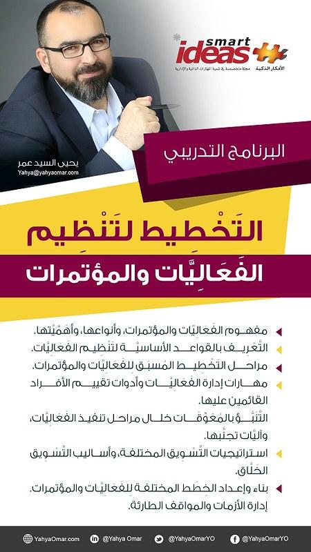 دورة تخطيط وإدارة المؤتمرات والمعارض 2019 30474219907_d64002a776_c