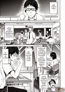 สาวไวไฟ – [Ryoma] Zecchou Counter! (COMIC Megastore 2011-06)