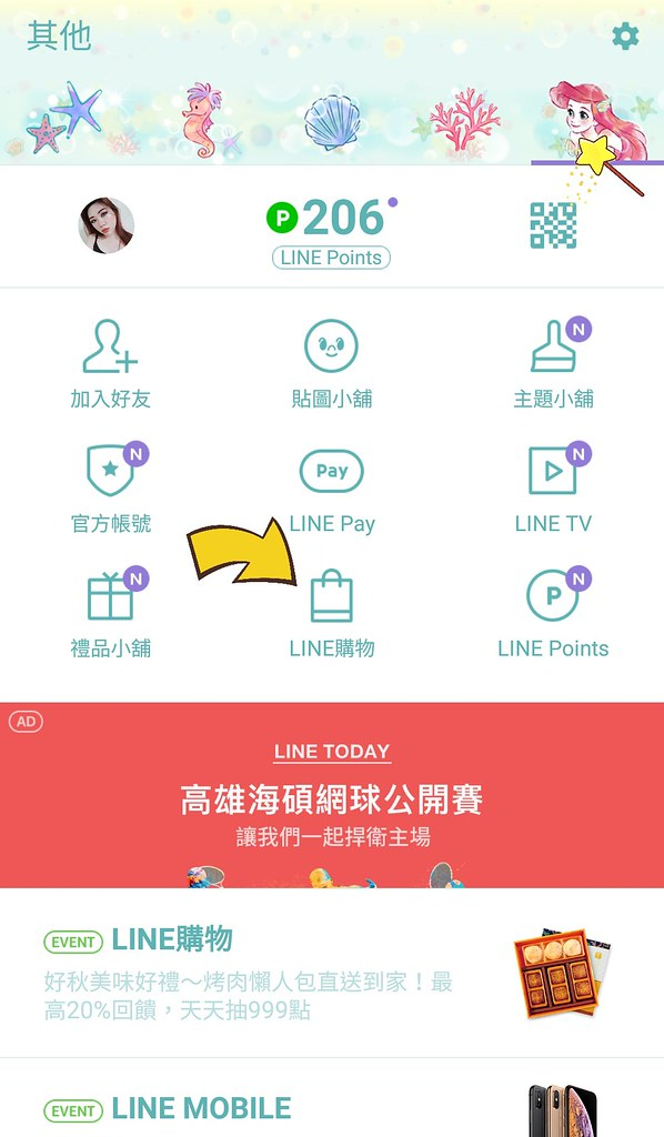 Line購物淘寶1