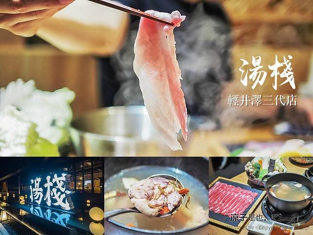 湯棧 台中 燒酒雞 麻油雞 輕井澤三代店
