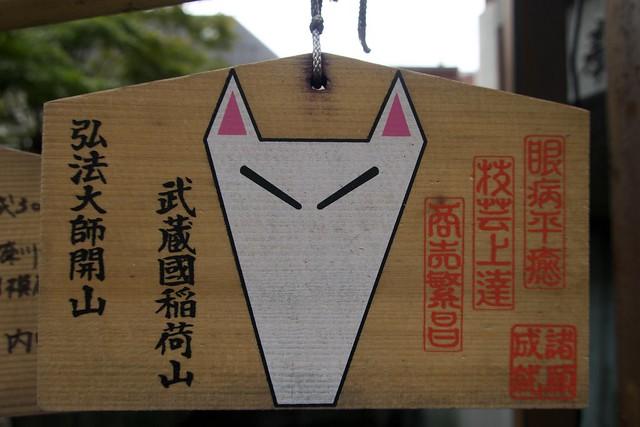 chanoki-inari 003