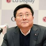 LG디스플레이 한상범 부회장, OLED 경쟁력 강화와 LCD 차별화로 글로벌 1등 굳힐 것
