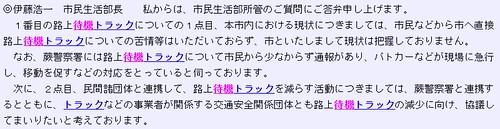 蕨市議会 平成29年12月定例会 議事録より(2)