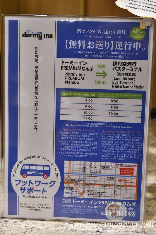 Dormy inn premium難波別館-4
