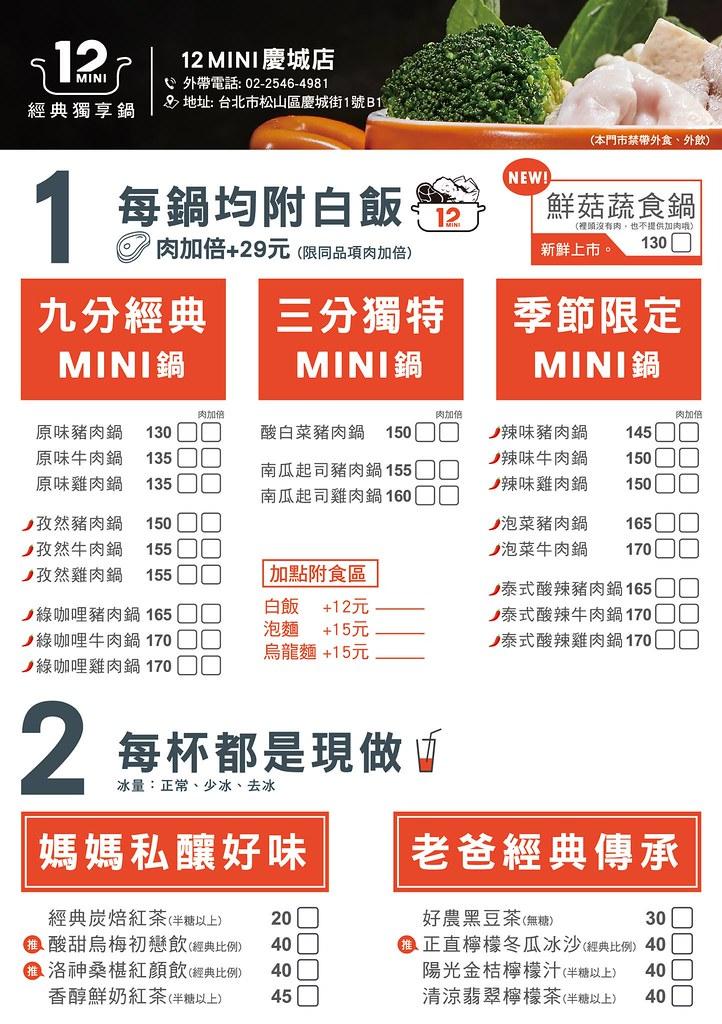 12MINI 台中公益店.石二鍋01