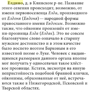 Елдино этимология