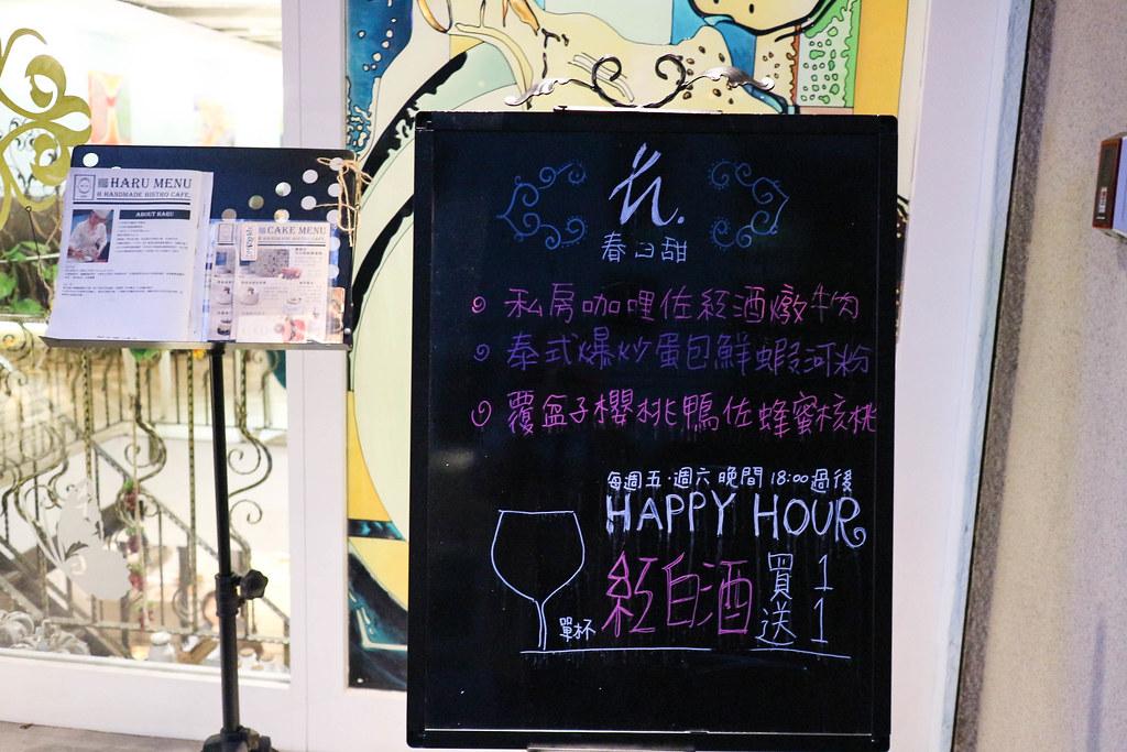 春日甜bistro café (5)