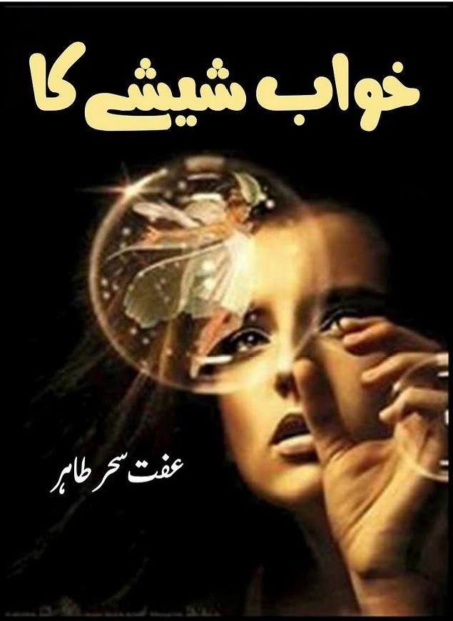 Khawab Sheeshe Ka  is a very well written complex script novel which depicts normal emotions and behaviour of human like love hate greed power and fear, writen by Iffat Sahar Tahir , Iffat Sahar Tahir is a very famous and popular specialy among female readers