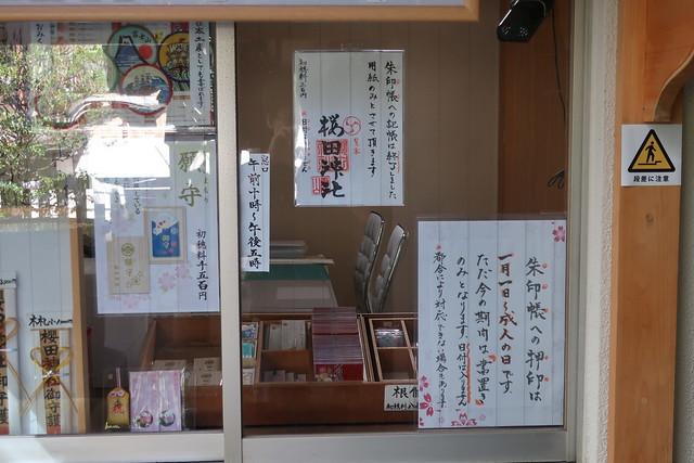 sakurada-jinja 014
