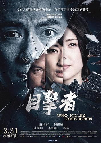 目擊者之追兇 目擊者 (2017)