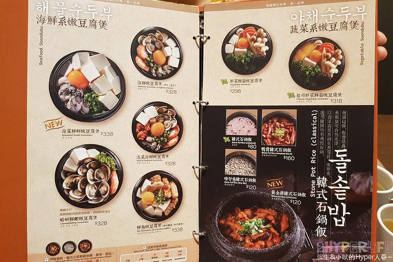 涓豆腐菜單-文心秀泰店 (2)