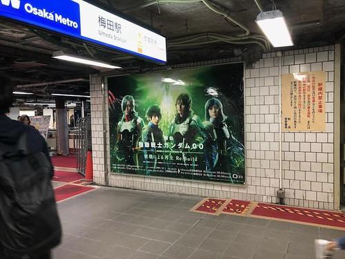 Gundam 00 Stage - Osaka advertising billboard