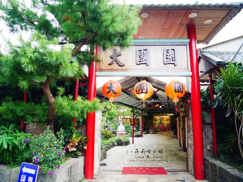 新北深坑老街豆腐好吃餐廳推薦大團園合菜 (6)