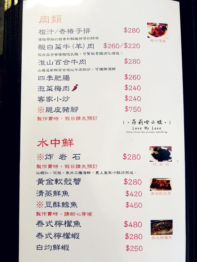 深坑老街大團園餐廳豆腐素食菜單menu訂位價位 (2)