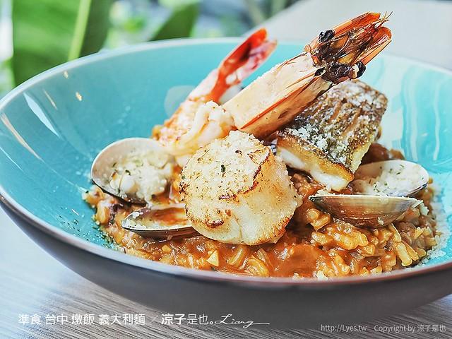 準食 台中 燉飯 義大利麵 20