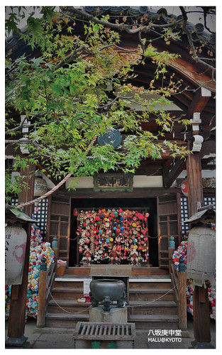 八阪庚申堂-3