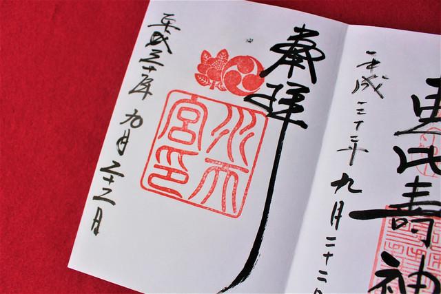 東京 水天宮の御朱印(通常)