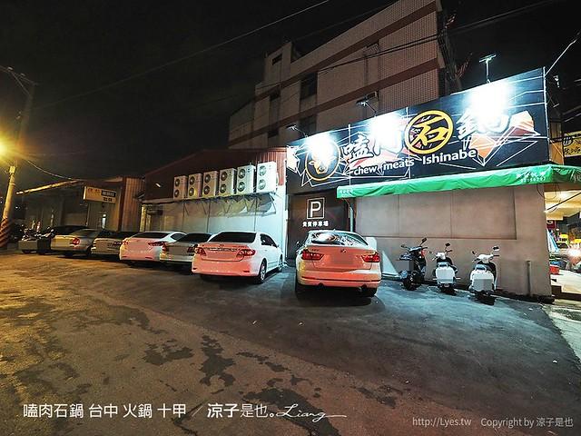嗑肉石鍋 台中 火鍋 十甲 29