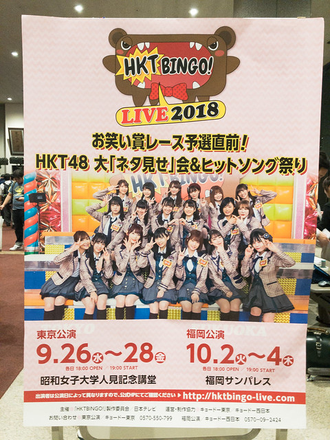 Photo:HKTBINGO! LIVE 2018 By Dick Thomas Johnson