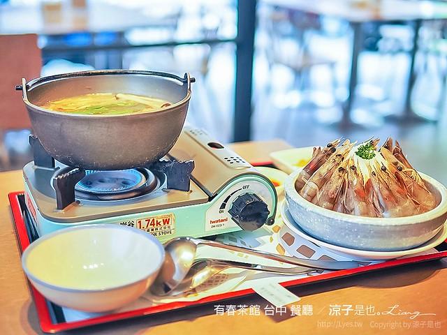 有春茶館 台中 餐廳 17