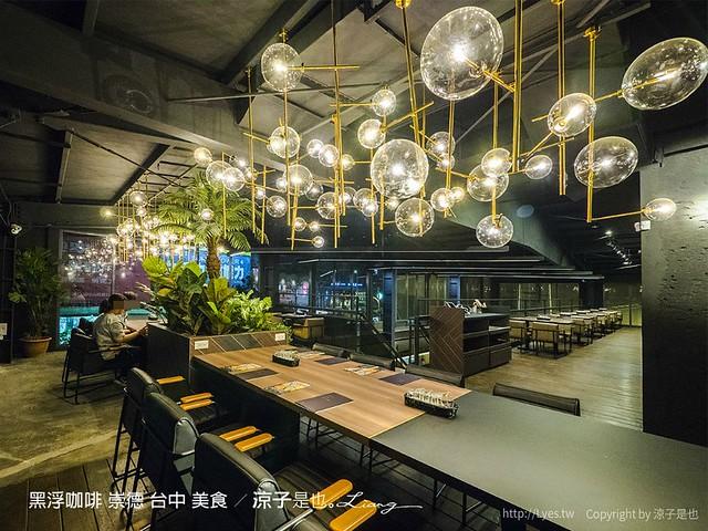 黑浮咖啡 崇德 台中 美食 5