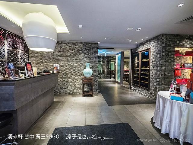 漢來軒 台中 廣三SOGO 170