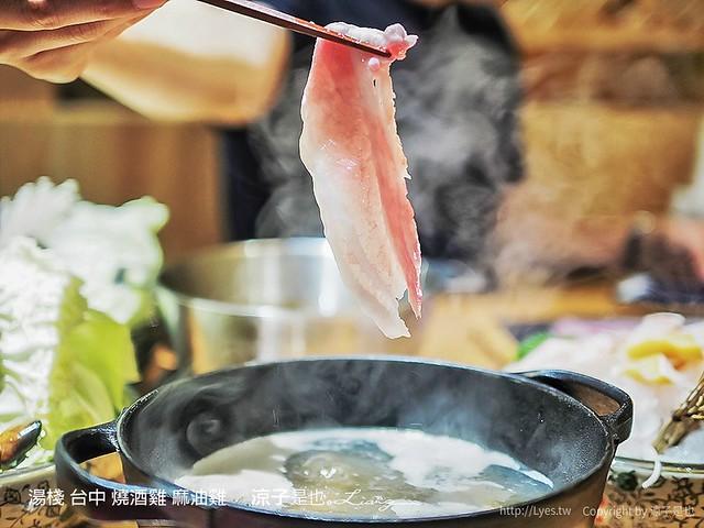湯棧 台中 燒酒雞 麻油雞 28