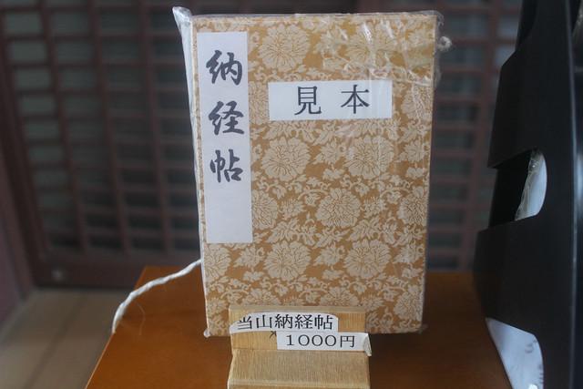 nishiarai-gosyuin004