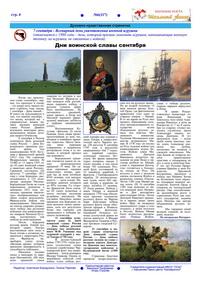 Сентябрь 2018г. №6(117) стр.4