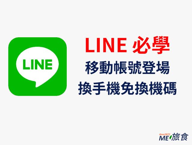 LINE小技巧-移動帳號