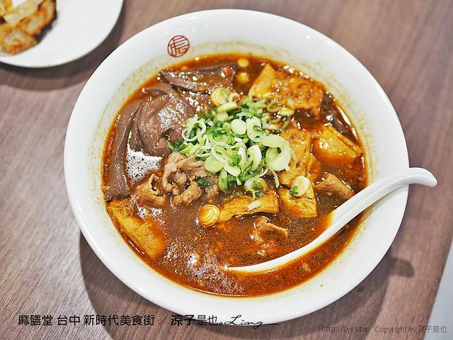 麻膳堂 台中 新時代美食街 14