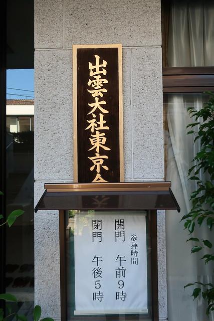 izumotaisha-toukyoubunshi 004